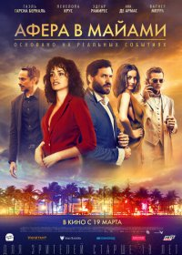 Афера в Майами (2019)